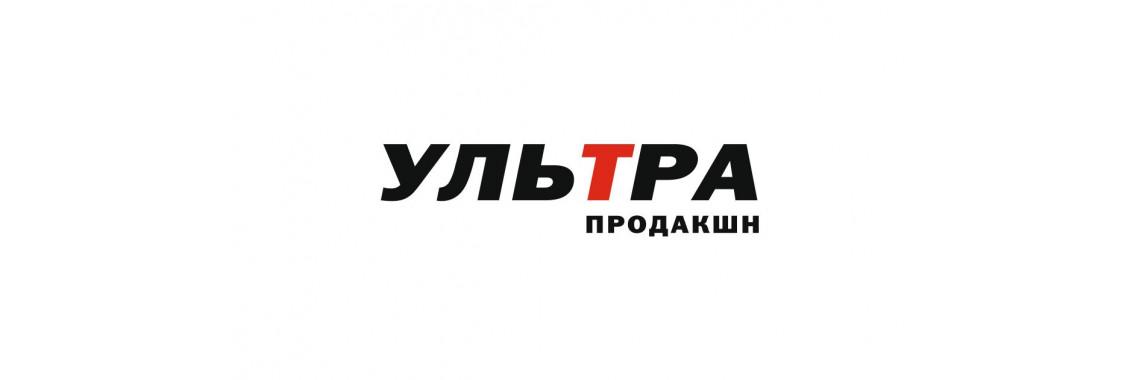 Ультра Продакшн