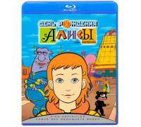 День рождения Алисы (Blu-ray)