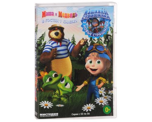 Маша и Медведь - В гостях у сказки