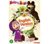 Маша и Медведь - English version
