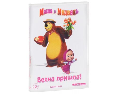 Маша и Медведь - Весна пришла, Серии 1 - 13