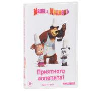 Маша и Медведь - Приятного аппетита, Серии 14 - 26