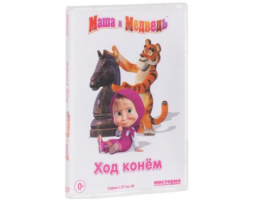 Маша и Медведь - Ход конем, Серии 27 - 39