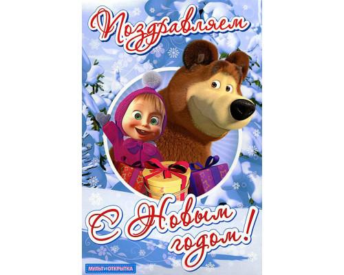 Маша и Медведь -  И другие зимние истории 10 серий (МультИоткрытка - вертикальная)