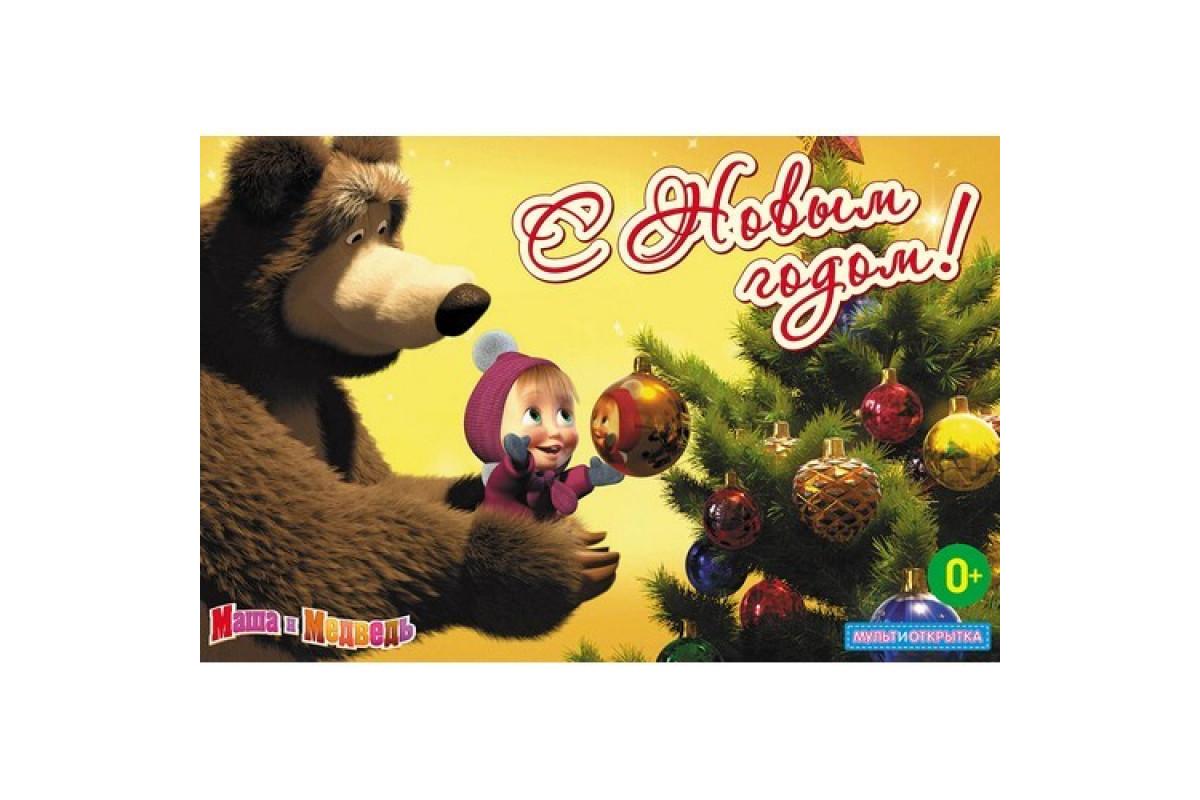 Поздравленье с новым годом от маши и медведя