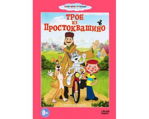 Трое из Простоквашино (Сборник мультфильмов)