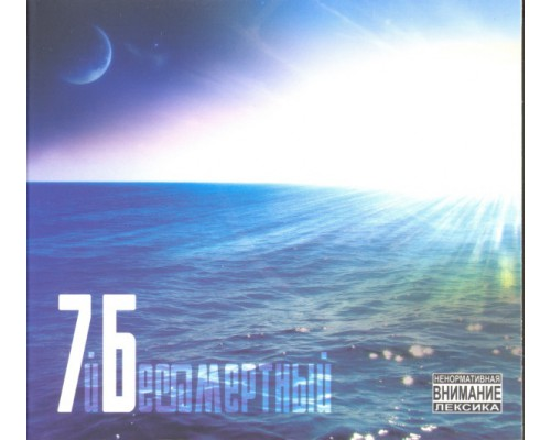 7Б – Бессмертный