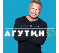 Леонид Агутин – 50