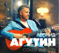 Леонид Агутин ‎– Cover Version