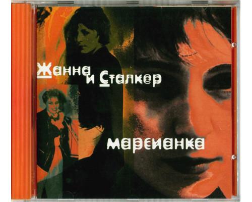 Жанна Агузарова и Сталкер – Марсианка