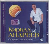 Кирилл Андреев – Я Продолжаю Жить...