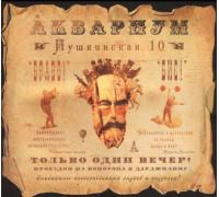 Аквариум – Пушкинская 10