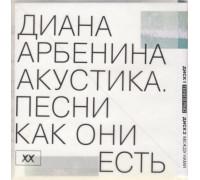 Диана Арбенина – Акустика. Песни Как Они Есть