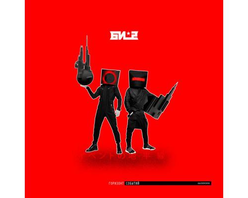 Би-2 – Горизонт Событий (Deluxe Edition)