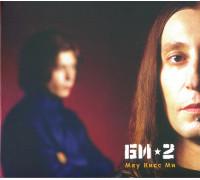 Би-2 – Мяу Кисс Ми