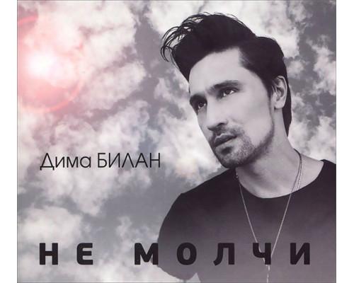 Дима Билан – Не Молчи