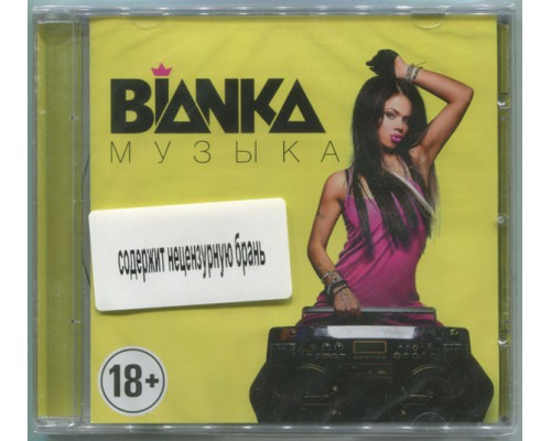 Бьянка – Музыка