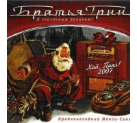 Братья Гримм – Хай Пипл! 2007 Предновогодний Макси-Сингл (Digipack)
