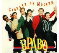 Браво – Стиляги Из Москвы