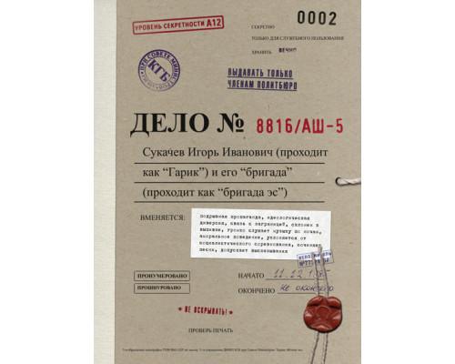 Бригада C – Дело № 8816/АШ-5 (Limited Edition)