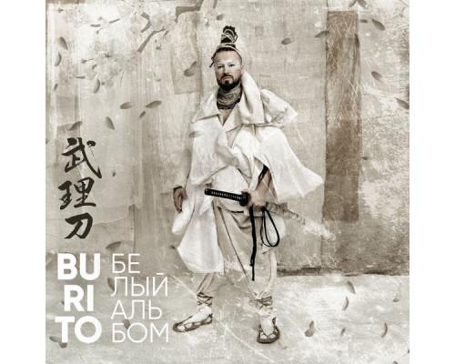 Burito – Белый Альбом
