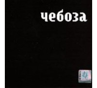 Чебоза - Чебоза (Подарочное издание)