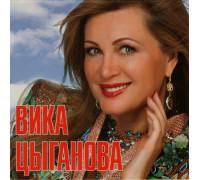 Вика Цыганова – Мои Любимые Песни