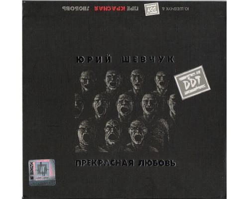 Юрий Шевчук & ДДТ – Прекрасная Любовь