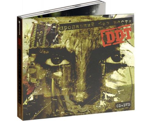 ДДТ – Пропавший Без Вести (Limited Edition)
