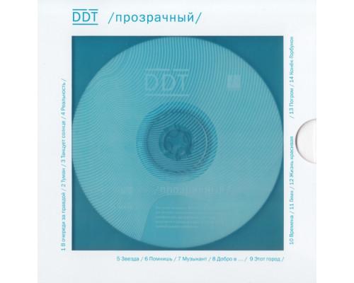 ДДТ - Прозрачный (Deluxe Edition)