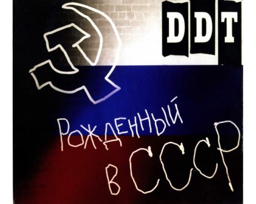 ДДТ – Рожденный В СССР