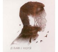 Дельфин – Андрей