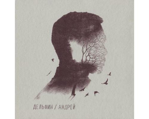 Дельфин – Андрей (Deluxe Edition)