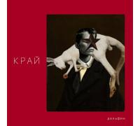 Дельфин – Край (Deluxe Edition)