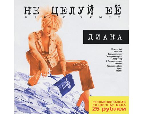 Диана – Не Целуй Её (Dance Remix)