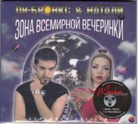 Ди-Бронкс & Натали – Зона Всемирной Вечеринки (Deluxe Edition, Limited Edition, Expanded Edition)