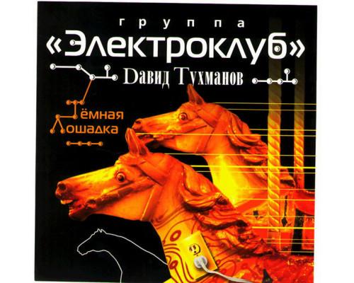 Электроклуб – Тёмная Лошадка