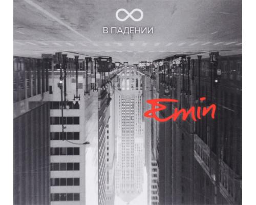 Emin - ∞ В падении