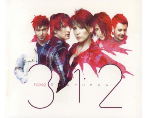 Город 312 – Обернись (CD+DVD)