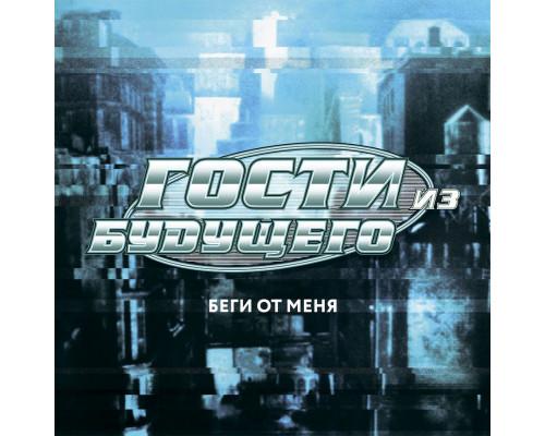 Гости Из Будущего – Беги От Меня (DeLuxe, Limited Edition)