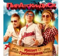 Михаил Гребенщиков - Пиратский диск