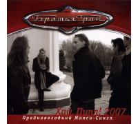 Братья Гримм – Хай Пипл! 2007 Предновогодний Макси-Сингл