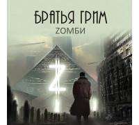 Братья Гримм – Zомби