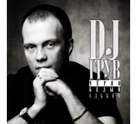 DJ Грув – Черно-Белый Альбом