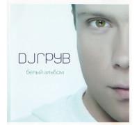 DJ Грув – Белый Альбом