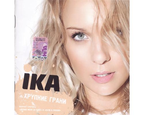 IKA – Хрупкие Грани