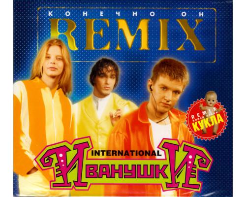 Иванушки International – Конечно он (Remix)
