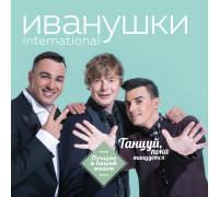 Иванушки International – Лучшее в нашей жизни. Танцуй, пока танцуется
