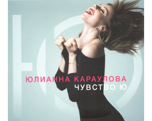 Юлианна Караулова – Чувство Ю