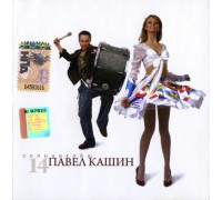 Павел Кашин – Солнцеклёш